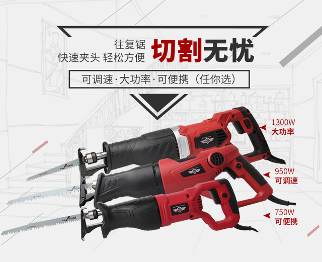 710W wood saw electric hand saw for wood steel and metal reciprocating saber saw multifunctional power tool