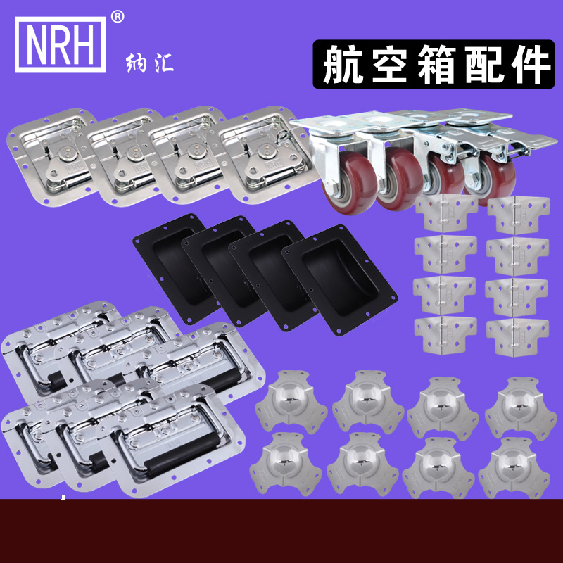 NRH custom aviation box parts Audio air box parts Aluminum box parts Performance box parts beverley box beverley box be064ameym64