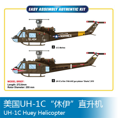 Assembly model Trumpeter 1/48 UH-1C