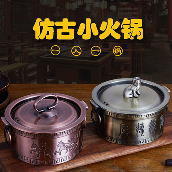 Small chafing dish one person retro stainless steel single-person hot pot self-service commercial electric induction cooker pan