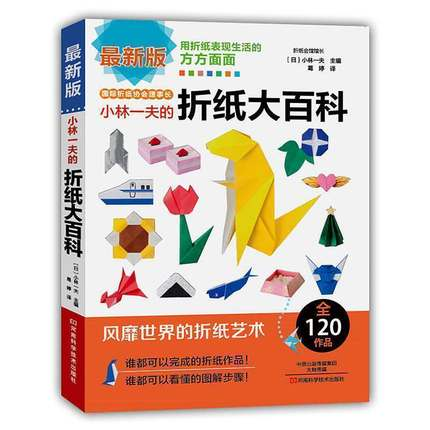 Simple Paper Foldin Encyclopedia / Chinese Handmade Paper Carft DIY Book For Children Kids / Intellectual Enlightenment Textbook