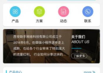【永久会员专享】志汇-企业官网小程序1.9开源解密版+志汇企业官网小程序前端+后端