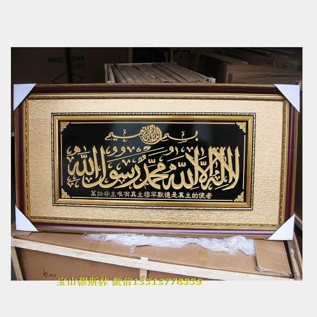 Craft Supplies Islam Muslim Scripture Verses Mubian Upscale Home Decor  Woodcarving Long Plaque 022