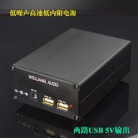 WEILIANG AUDIO 15W linear regulated power supply output USB*2+DC 5V