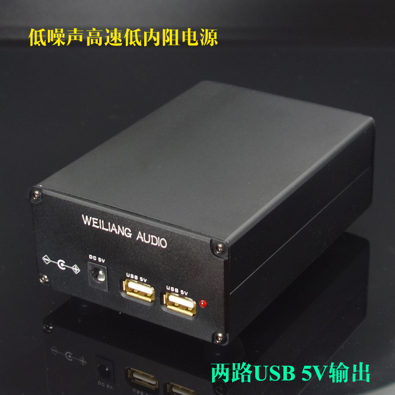 WEILIANG AUDIO 15W linear regulated power supply output USB*2 DC 5VAmplifier