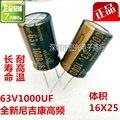 10 шт. высокое качество 63V1000UF НОВЫЙ Высокой частоты и низкой устойчивостью 1000uf63V Электролитический конденсатор 16X25