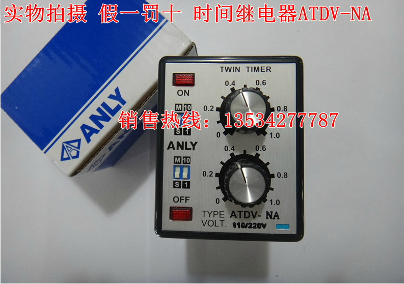Taiwan Anliang ANLY multi-segment limit relay time relay ATDV-NA dhl ems 5 lots anly ah3 3 ah33 time delay relay a1