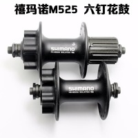 SHIMANO FH M525 HB M525A disc brake hub six bolt cassette seal bead hubs 32 36 hole rear front hub quick release 8/ 9 / 10S
