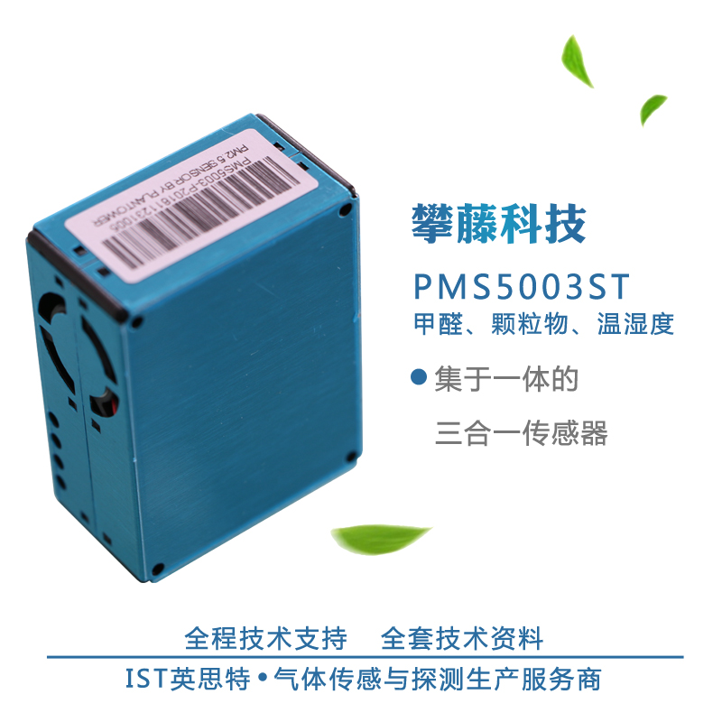 PMS5003ST, G5ST, PM2.5 Laser Dust, Formaldehyde, Temperature and Humidity, Three in One Sensor temperature and humidity sensor protective shell sht10 protective sleeve sht20 flue cured tobacco high humidity