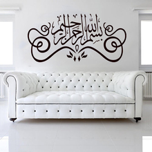 Large Islamic Bismillah Rahman Rahim Wall Decal Muslim Art Calligraphy Arabic Sticker Bedroom Vinyl Home Decor