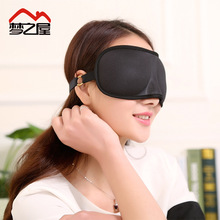 Dream house 3 d eye mask Shading of sleep an Package edge color box packaging process Attached receive bag
