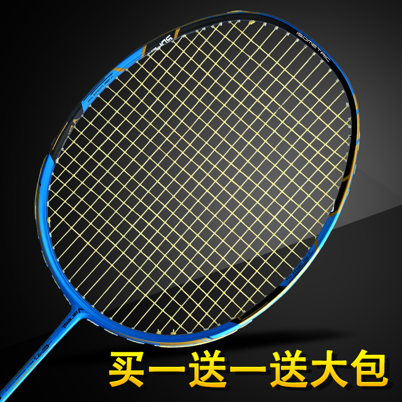 ФОТО Badminton racket all carbon 2 single ultra light carbon fiber male and female double beat attack type