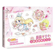 Sweet Girlish Heart How To Draw Kawaii Manga for Beginners By Dada Cat Drawing Book Art&Design Coloring Textbook for Adults/Kids