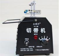 Manual hot cloth belt cutting machine, magic adhesive tape zipper webbing machine elastic belt Temperature control type cutting