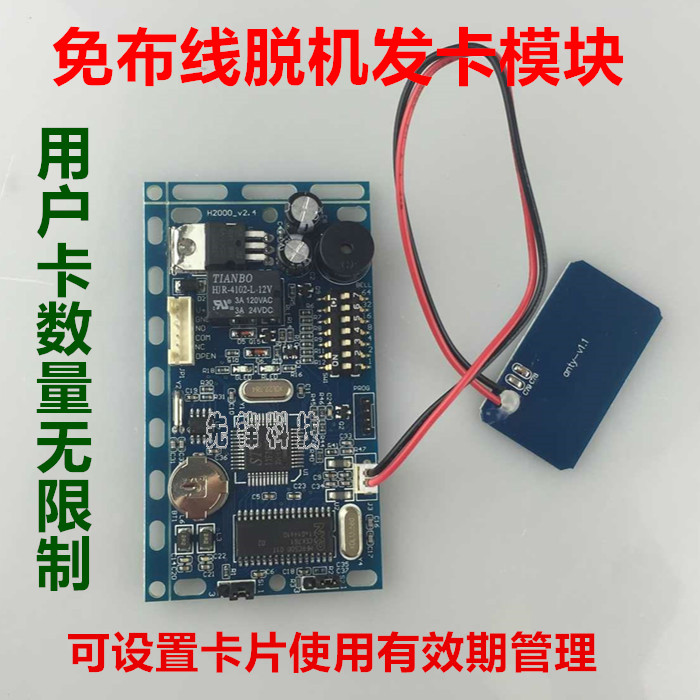 ID Embedded Access Control Module IC Access Control Controller Embedded Access Control Integrated Machine IC Reader IC rfid intercom embedded access control 13 56mhz ic module controller 2000 user