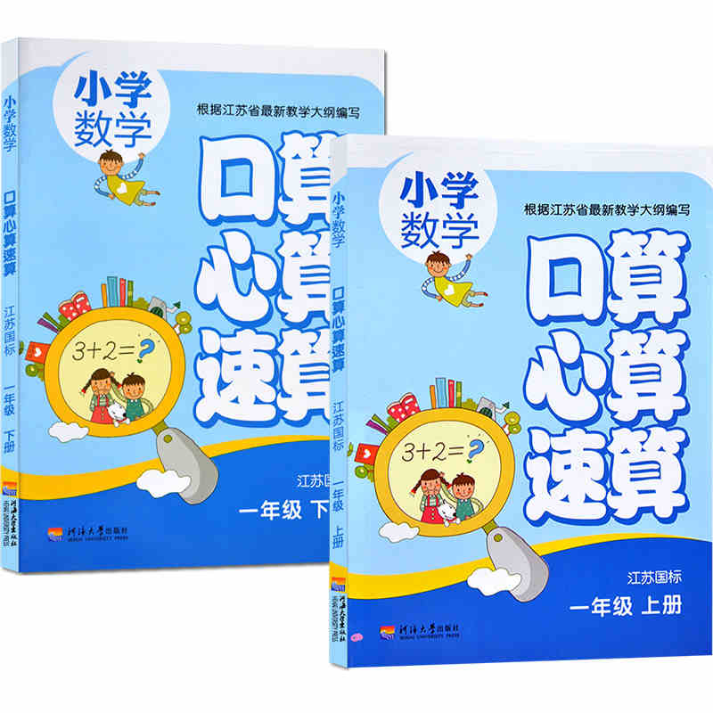 2 Books Grade 1 Mathematics Book For Children Baby Primary School Students Mouth Computational Mental Arithmetic Speed Counting