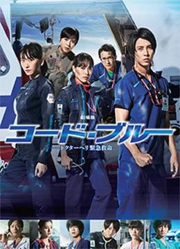 《紧急救命》2018年日本剧情电影在线观看