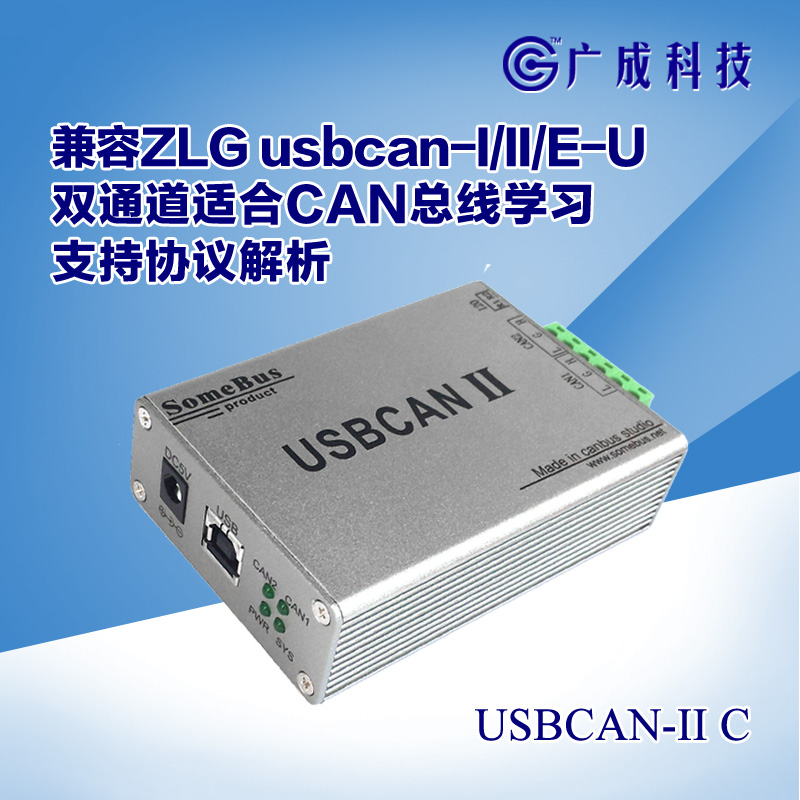 USBCAN2 II USB CAN protocol analyzer compatible  J1939 CANOPEN bosch ppr 250 06032a0000