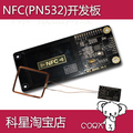 NFC module development board  STM32 P2P PN532 RFID Card reader Near field communication