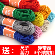 2018 Limited Elastic Band Sewing Material Black Rubber Band Elastic Rope Fine Beef Tendon Color Skipping Round Children Ribbon