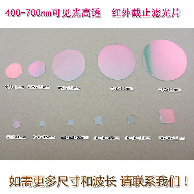 Infrared cut-off of 400-700 nm visible high-permeability filter lenses with red, green, blue and yellow light filtersInfrared cut-off of 400-700 nm visible high-permeability filter lenses with red, green, blue and yellow light filters