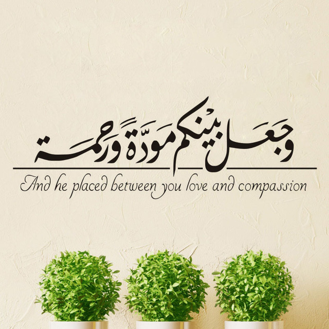 Islamic calligraphy wall stickers quotes muslim arabic