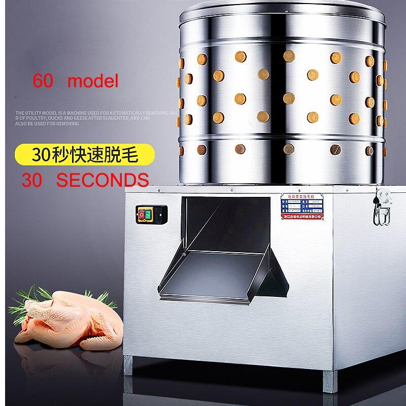 Machine d'épilation de poulet 60 modèle machine d'épilation de volaille plumeur d'oiseau, déplumage de poulet, plumeur de canard électrique