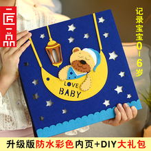 DIY Cartoon Scrapbooking Baby's Growth Album Baby Album Diary of the Newborn Growth Record Album