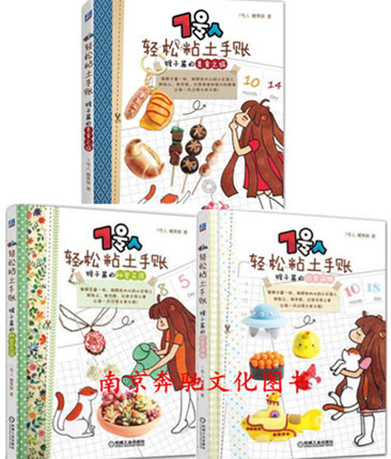 3pcs/set 7 People Easy Clay Handmade Carft Book About Monkey Sauce's Daily Sprout / Food Travel / Daily Germination