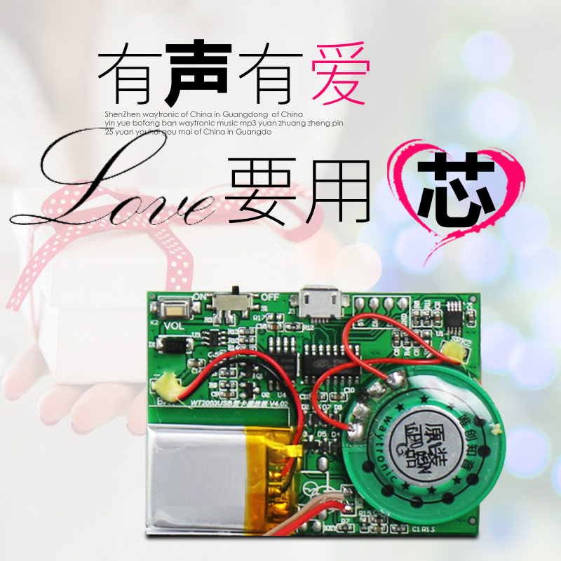 USB Download Recording DIY Music MP3 Chip Module Festival Gift Box Birthday Card Movement image