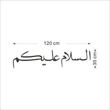 130*20 Islamic 2 designs wall sticker home decor Muslim home bless Removable adesivo de parede 7