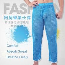 Мужские брюки в сеточку, дышащее сексуальное прозрачное белье, домашние Пижамные брюки, дышащие впитывающие влагу брюки для ванной