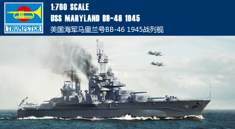 Trumpet 05770 1:700 us Maryland battleship 1945 Assembly modelTrumpet 05770 1:700 us Maryland battleship 1945 Assembly model