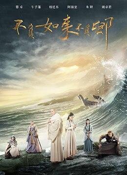 《不负如来不负卿》2017年中国大陆剧情,科幻,古装电视剧在线观看