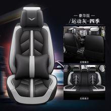 General Car Seat Cushion Styling Cover For lada priora subaru impreza alfa 147 lamborghini granta volvo v50