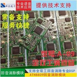 Image 5 - A 09 全二重ハンズフリー通話エコーキャンセルモジュール   DSP チップ ATH8809