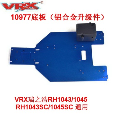 VRX RH1043&1045 RC Racing Car Chassis Plate Al With RX Case 10977