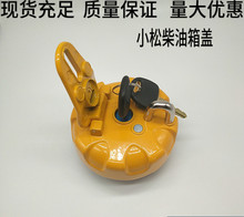 Komatsu excavator PC120/200/220-5-6-8 300 / 350 / 360 / 7 Anti-theft diesel box cover fittings Fuel tank Cover digger