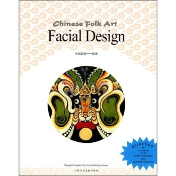 Chinese Folk Art Facial Design Beijing Opera Pencil Drawing English Paperback Paper Book Knowledge Is Priceless And No Border-46