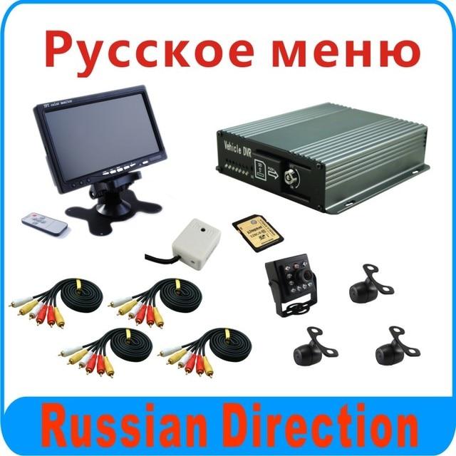 TRAINING CAR DVR KIT WITH RUSSIA MENU, 4 cameras+32GB sd card+7inch car monitor