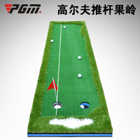 PGM Brand Golf Mat Clubs Push Rod Indoor Putting Green Practice Training Device 0.75 M X3 M Putter Artificial Turf