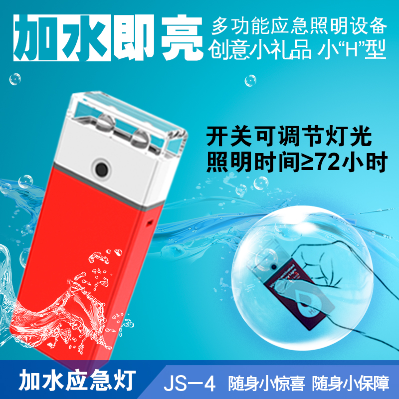 Emergency Light Magnesium Metal Battery Water On The Light Continuous Light For More Than 72 Hours Switchable Lifesaving 5pieces