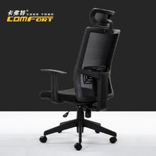 COMFORThigh quanlity office computer chair swivel lift ergonomic chair