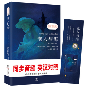 Bilingual The Old Man and The Sea chinese and english short story fiction novel book World Literature