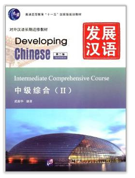 B-Developing Chinese: Intermediate Comprehensive Course 2 (2nd Ed.) (w/MP3) developing chinese elementary listening course 2 2nd ed w mp3 learn chinese listening books