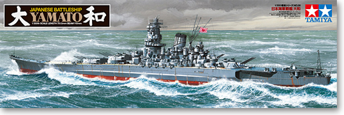 "Tamiya model battleship 1/350 scale ""Yamato"" Japanese navy battleship 2013 edition 78030"