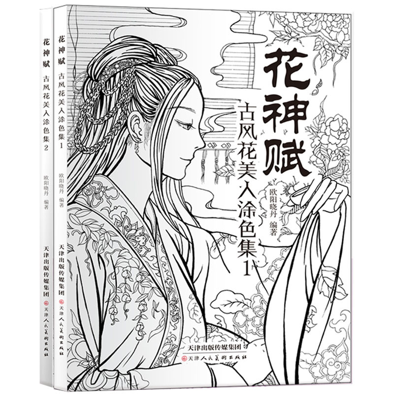 US $28.69 12% OFF|2 Books Chinese coloring book line sketch drawing  textbook Chinese ancient beauty drawing book adult anti stress coloring  books-in ...