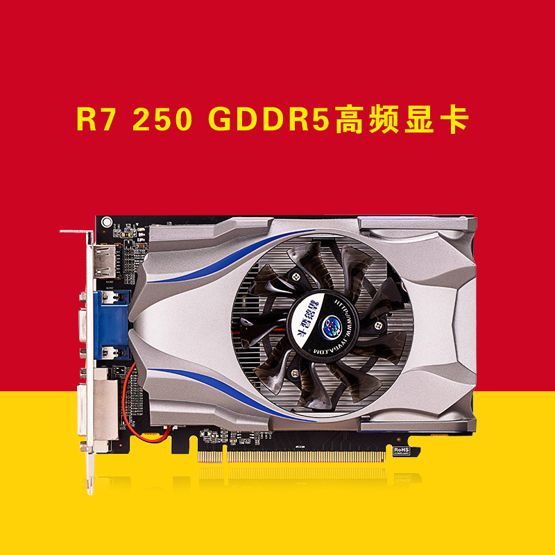 Fine shadow R7 250 GDDR5 1G high frequency graphics card, finished blasting GT740 GT730