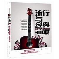 Chinese Gitaar Zelfstudie Boek De Beste Gitaar Studie Boek Voor 300 Chinese Populaire En Famouse Liedjes