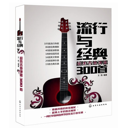 Chinese Guitar Self-Study Book The Best Guitar Study Book for 300 Chinese Popular and famouse Songs
